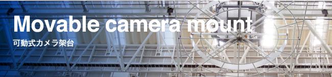 可動式カメラ架台