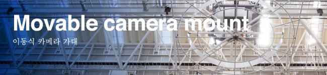 이동식 카메라 가대
