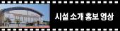 시설 소개 홍보 영상