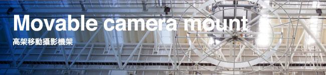 高架移動攝影機架